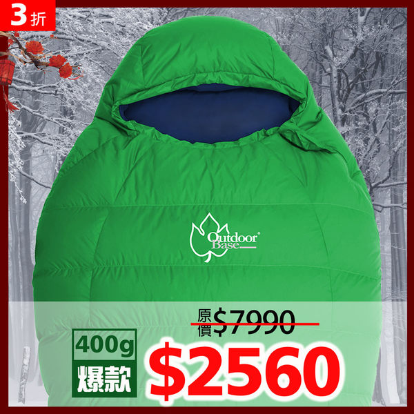 丹大戶外【Outdoorbase】輕量抗撕裂布400g羽絨睡袋 四季通用FP650+ 雪舞羽絨睡袋22611 顏色隨機出貨