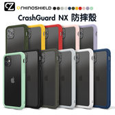 買一送五》犀牛盾 CrashGuard NX 防摔邊框 iPhone 11 Pro Max i11 Pro 防摔手機殼