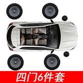 6.5寸汽車喇叭 車載音響 改裝套裝中低音喇叭L7車門揚聲器