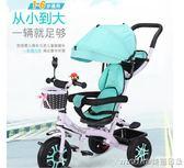 兒童三輪車旋轉座椅1-3-6歲嬰兒手推車男女寶寶腳踏車童車QM 美芭