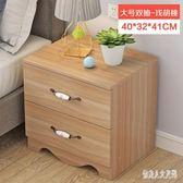 床頭櫃簡易現代簡約收納小柜子組裝儲物柜臥室組裝床邊柜 qw4028『俏美人大尺碼』TW