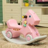兒童搖搖馬帶音樂塑料大號加厚兩用嬰兒玩具1-2-6周歲寶寶小木馬igo「時尚彩虹屋」