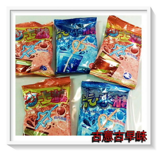 古意古早味 森永 沙士糖(5包裝) 古早味 懷舊零食 糖果 汽水糖 兒時回憶