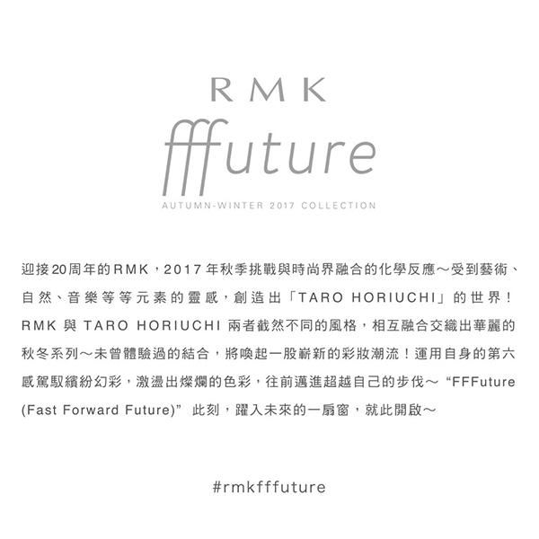 RMK FFFuture眼采1.5g(2色任選)