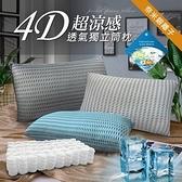 【三浦太郎】台灣精製。4D透氣銀離子抑菌獨立筒枕頭/四色任選深藍