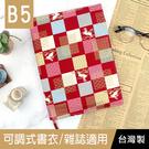 珠友官方獨賣 SC-01805 B5/18K台灣花布多功能可調式書衣/書皮/書套/雜誌適用-03白兔跳啊