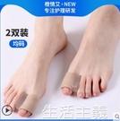 分趾器 大腳趾拇指外翻糾正器分趾器拇外翻分指器護理大腳骨矯正器 生活主義