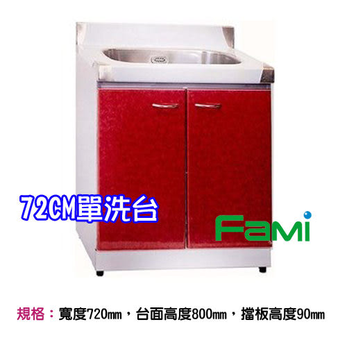 【fami】不鏽鋼廚具 分件式流理台 72CM 二門 單槽洗台  歡迎來電洽詢 (運費另計)