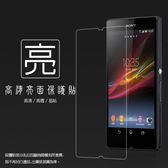 ◆亮面螢幕保護貼 Sony Xperia Z C6602  L36H (正面) 保護貼 亮貼 亮面貼 保護膜
