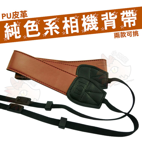 單眼 相機背帶 背帶 掛脖 純色系 簡約風 黑色 棕色 SONY NEX 5T 5R A5100 A5000 A7R A6300 A6000