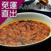 貞榮小館. 預購-泰式打拋豬肉醬(160g/包,共三包)EF9190005【免運直出】