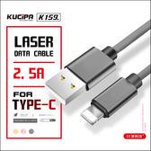 3C 便利店~KUCiPA ~1M Type C K159 眼鏡蛇2 5A 急速充電傳輸線100 公分穩定耐用七日鑑賞S8 傳說對決