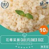 10包【熱一下】解凍即食料理包-花椰菜飯(100g/份 真空滅菌包裝)