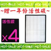 《共一年份濾材組合》HEPA濾心*1+活性碳*4片 (台灣製同Honeywell HEP-16600-TWN品質)