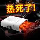 車載暖風機電風扇12v24v貨車轎車取暖除霜除霧汽車用電暖氣加熱器 宜品