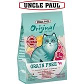【UNCLE PAUL】保羅叔叔田園生機無穀貓食 1.5kg(全齡貓 牧野羊肉)