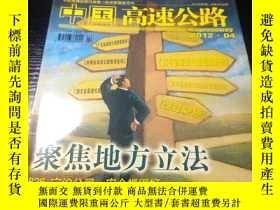 二手書博民逛書店中國高速公路罕見China Expressway 2012.04