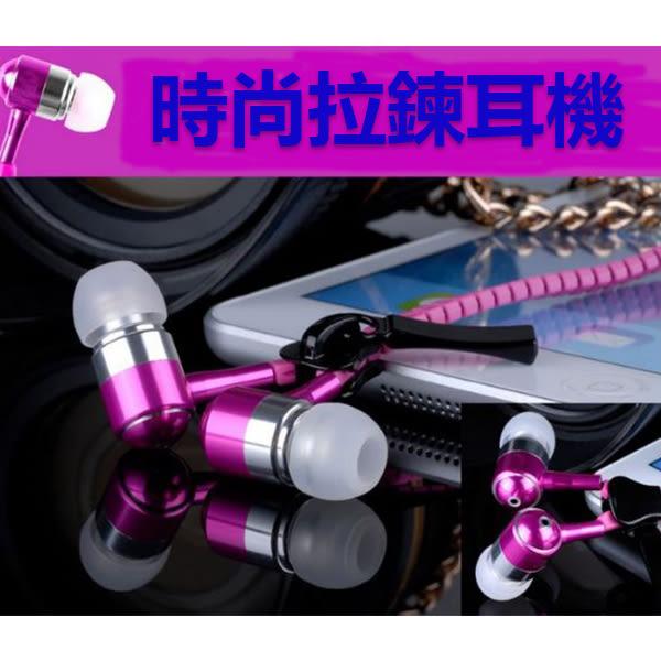 【省錢博士】時尚拉鍊耳機 收拉方便不纏繞 ((不挑色 隨機出貨))  259元