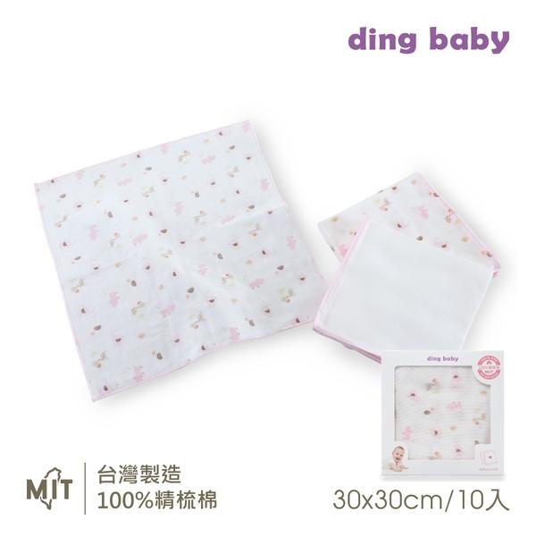 【盒裝】ding baby 純棉紗布手帕-繽紛粉-10入 C-99102-P0-FF