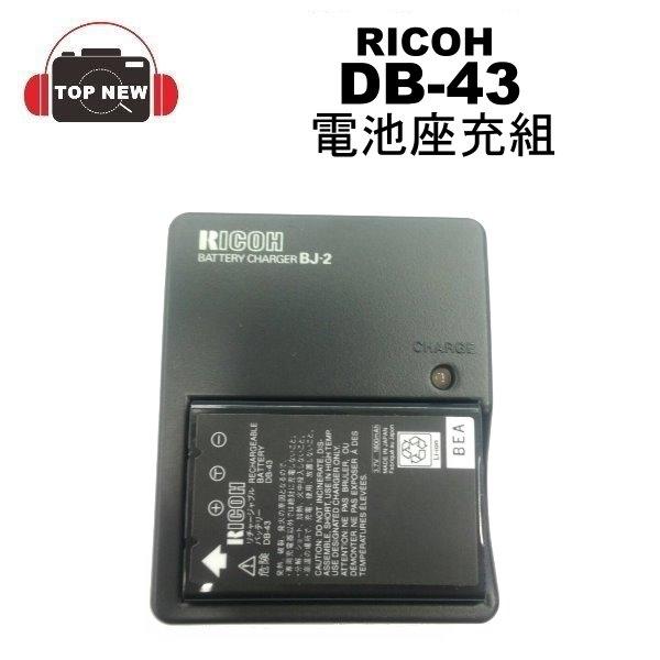 RICOH 理光 DB-43 BJ-2 電池座充組 1800mAh 國際電壓充電器 台南-上新