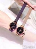 手錶 抖音磁帶星空手錶女網紅同款輕奢小眾女士時尚潮流防水年新款 時尚芭莎