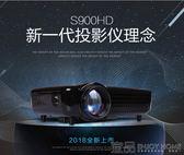 投影機 投影儀 新款專業家用投影儀wifi無線 辦公高清1080p家庭影院投影機4k免運 MKS 99一件免運居家