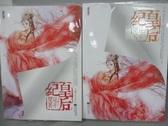 【書寶二手書T5/一般小說_ZCN】皇后紀_2本合售_花半里