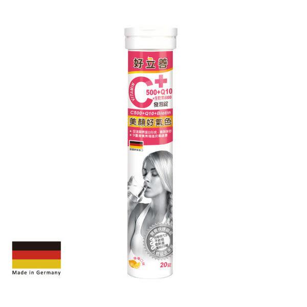 德國 好立善 維生素C500+Q10+生物素發泡錠(20錠)