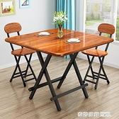 摺疊桌餐桌家用簡易吃飯桌戶外便攜擺攤摺疊桌椅租房小戶型方桌子 ATF 全館免運