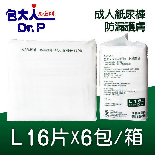 包大人 防漏護膚 成人紙尿褲 L16Px6包/箱 特級乾爽升級版