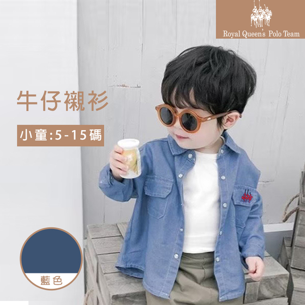 牛仔襯衫 長袖襯衫 薄外套  [K5349]RQ POLO 秋冬童裝 小童 5-15碼