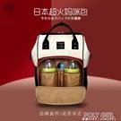 樂天媽咪包新款日本媽媽包母嬰包外出多功能大容量後背包背包 夏季狂歡