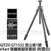 GITZO GT 1532 附MVH500AH油壓雲台 eXact 碳纖維三腳架 (24期0利率 免運 文祥公司貨) 登山者1號腳