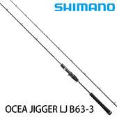 漁拓釣具 SHIMANO 18 OCEA JIGGER LJ B63-3 適合60~200g (槍柄船釣鐵板竿)