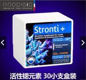 法國BIO Stronti+ 活性鍶添加劑 1盒30支包裝