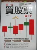 【書寶二手書T1/股票_NOF】圖解第一次買股票就上手(最新修訂版)_李明黎
