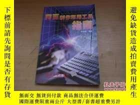 二手書博民逛書店罕見網頁製作常用工具指南Y18429 林貽珀編著 清華大學出版社