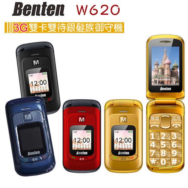 Benten W620 3G 雙卡雙待雙螢幕 奔騰 送原廠配件包&贈品 折疊式手機 老人機 軍人機
