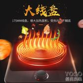 電磁爐節能家用智能特價炒菜鍋一體專用大功率炒鍋電池爐220v『優尚良品』YJT