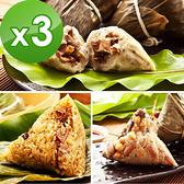 樂活e棧-南部素食土豆粽子+素食客家粿粽子+三低招牌素滷粽子(6顆/包,共3包)