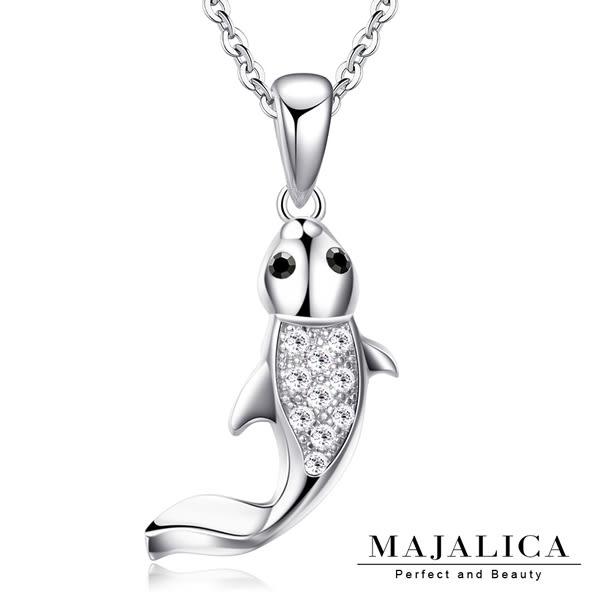 925純銀項鍊 Majalica 純銀飾「魚之戀」鯉魚*單個價格* 附保證卡