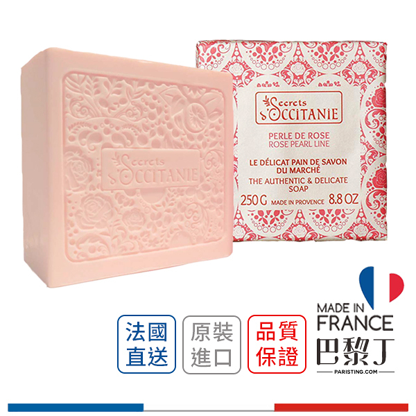 Secrets d' Occitanie 歐西丹尼的秘密 玫瑰保濕皂 250g【巴黎丁】