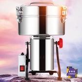 研磨機 4500克粉碎機商用磨粉機大型三七超細研磨機五谷打粉機T【快速出貨】