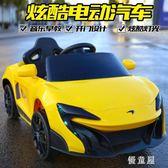 兒童電動車四輪搖擺遙控汽車可坐男女寶寶小孩玩具車可坐人童車 QQ25703『優童屋』