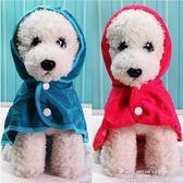 狗狗雨衣泰迪比熊雪納瑞小型犬雨衣小狗防水雨披寵物狗衣服  夢想生活家