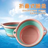 【摺疊式臉盆】中號 可攜帶式洗臉盆 折疊式撞色洗衣盆 戶外裝水盆 泡腳盆