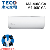 【TECO東元】7-8坪 變頻冷暖一對一冷氣 MA-40IC-GA/MS-40IC-GA 基本安裝免運費
