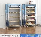 鞋架衣櫃簡易鞋櫃防塵家用門口多層收納經濟型大學生宿舍省空間小號鞋架子YYJ 育心館