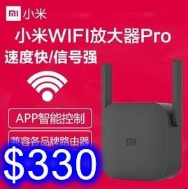 【原廠】小米WIFI放大器Pro 信號增強加強中繼器 無線接收網絡 擴大擴展路由器 【J51】