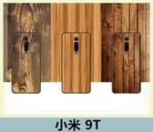 Xiaomi 小米 9T 木紋岩石元素風 手機殼 簡約 大理石紋 TPU軟殼 保護殼 黑邊全包 保護套 手機套
